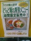 Iwatesan1