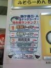 Natto_koma1