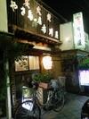 Fukawaya1