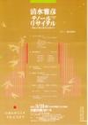 Shimizu321