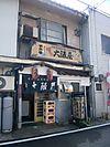 Ohsakaya1