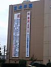 Miyazakigakuen