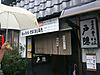 Togakushi2