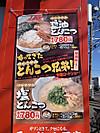 Tonkotsukyodai