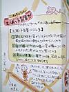 Tsuchimap3