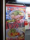 Yamaokatomato2