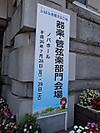 Ibarakisobun2014e