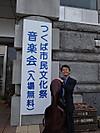 Tsukubamufes2014c