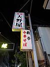 Ohnoya2