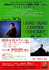 Longfang4