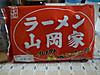 Yamaokafukuro1