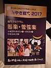 Miyagi2017kigaku1