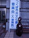 Tsukubamufes2018