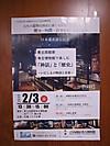Saitomusecon2019_2