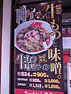 Yamagyumotsu2
