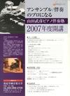 Bashojuku55_1