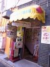 Currysakai2