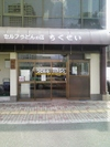 Oosakiudon1